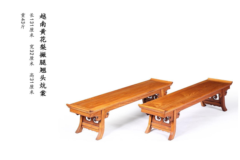 越南黄花梨炕案 (2).jpg