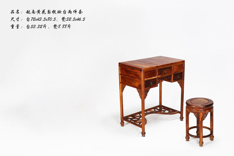 越南黄花梨梳妆台 (12).jpg